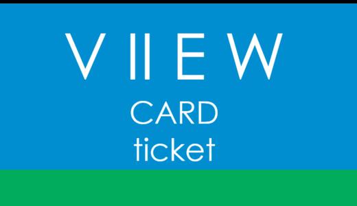 【ビューカードチケット】メリットと使い方、チケットを取る・買う方法